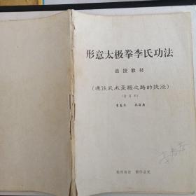 形意太极拳李氏功法(合订本原版  函授教材  签名本)