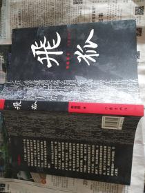 飞狐(作者签赠本)