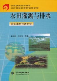 农田灌溉与排水(农业水利技术专业) (中等职业教育国家规划教材) 正版 李宗尧,于纪玉  9787508413495