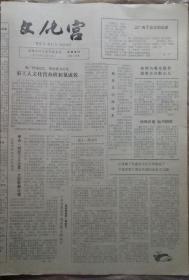 老报纸:文化宫(吉林市工人文化宫,1987年9月15日第六期)