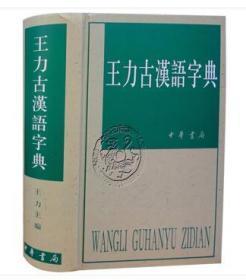 王力古汉语字典(精装  全新塑封)