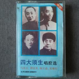 四大须生唱腔选-马连良/谭富英/杨宝森/奚啸伯-磁带