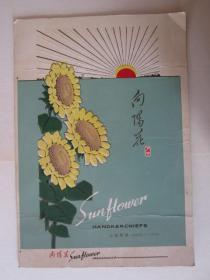 文革向阳花牌手帕商标(大尺寸)