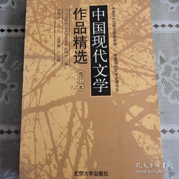 中国现代文学作品精选
