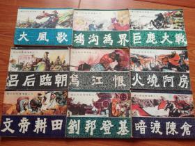 通俗前后汉演义之一至二十四  (共25本)品见图