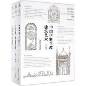 中国伊斯兰教建筑艺术
