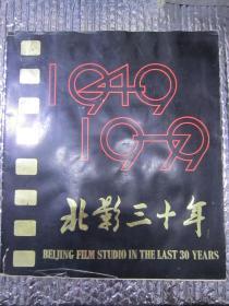 北影三十年(1949—1979):【12开画册】 1979年版印