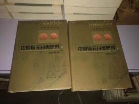 原版书  中国铜元分类研究 上下册