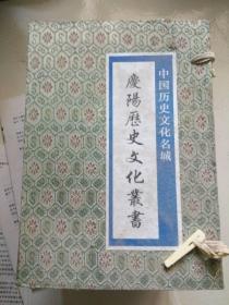 庆阳历史文化丛书(全九卷  共十册)
