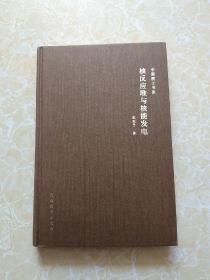 核反应堆与核能发电——中国院士书系