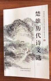 楚雄历代诗文选