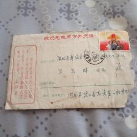 实寄封贴有文革邮票的实寄封,内有单据,公分表等