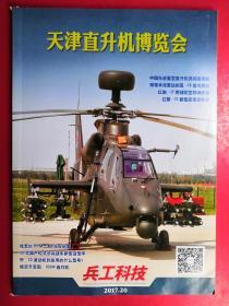 兵工科技 2017.20