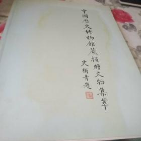 中国历史博物馆藏捐赠文物