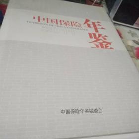 中国保险年鉴2012(附光盘)
