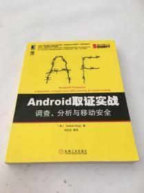 安全技术大系:Android取证实战·调查、分析与移动安全
