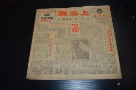 民国上海滩画报第一卷第四期
