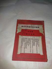 《目前形势和我们的任务》1949年印