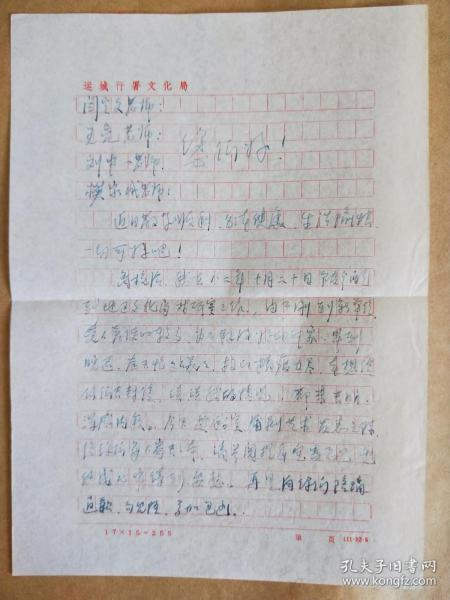 张安国写给闫宝文。王亮、刘中一等的信