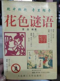 古今趣味谜语系列丛书《花色谜语》