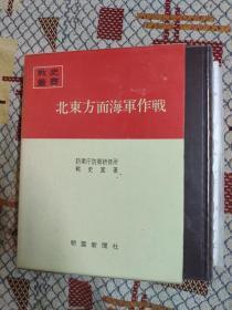 日本防卫厅战史丛书29 / 戦史丛书29 北东方面海军作戦
