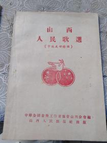 1952年初版-,《山西人民歌选》(中苏友好特辑)!印量5000册
