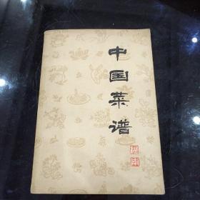 中国菜谱,湖南莱谱
