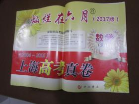 灿烂在六月(2017版)(2004-2016)上海高考真卷   数学   (文科)   中西书局