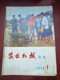 农业机械资料1974-1