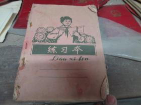 屯老日记本老笔记本(货号190630)34