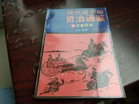现代语文版 资治通鉴 8 万里征战