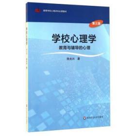 学校心理学——教育与辅导的心理(第三版) 正版  徐光兴  9787567553965