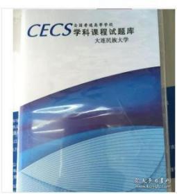 毛泽东思想和中国特色社会主  9G11c