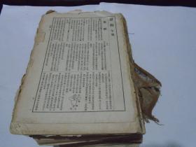 辞源(民国版)