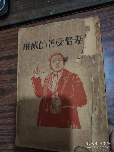 为基督受苦的威廉【1938年版】封面破损
