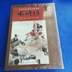 水浒传连环画(1-20)