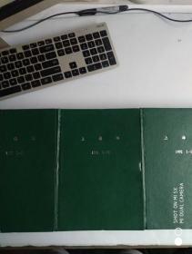 精装本【上海滩】1992年1---12期 合订本      1993年1---12期 合订本    1994年1---12期  合订本    品好少见