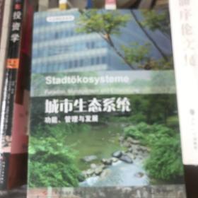 城市生态系统功能、管理与发展