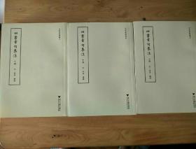 四书章句集注