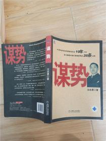 谋势 机械工业出版社