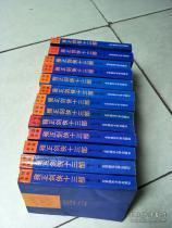 雍正剑侠十三部(1——13)全本   (未翻阅 原版品相见照片)