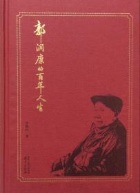 郭润康的百年人生(郭老签名本)
