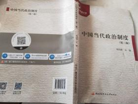 中国当代政治制度第三版