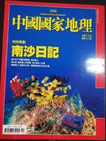 中国国家地理   杂志   2011    2  南沙日记  繁体