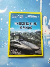 旅游地理  中国高速铁路发展成就 特刊 2010.12.北京