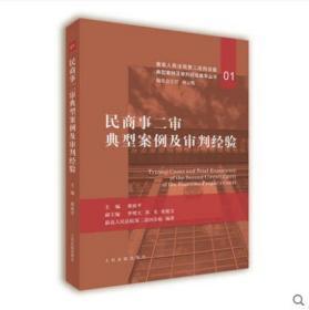 2019新版 民商事二审典型案例及审判经验-人民法院出版社