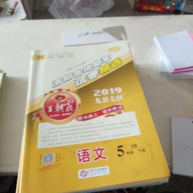 洛阳九县七区各地期末试卷精选S版 语文五年级下册