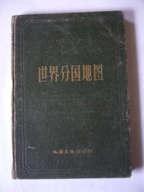 世界分国地图(精装本)