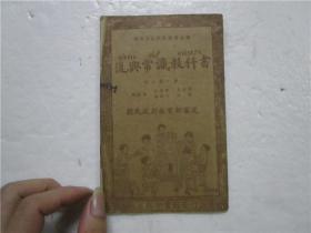 民国30年版 复兴常识教科书 初小第一册 (小32开)