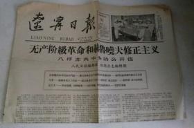 辽宁日报 1964年3月31日